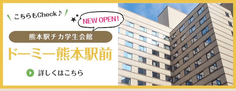 ドーミー熊本駅前 詳しくはこちら