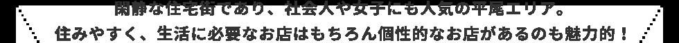 平尾エリア特集