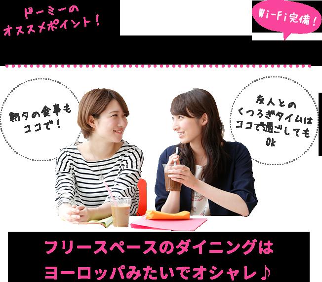 ダイニングカフェがオシャレ!!