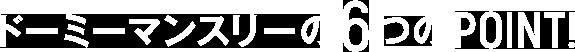 ドーミーマンスリーの6つのPOINT
