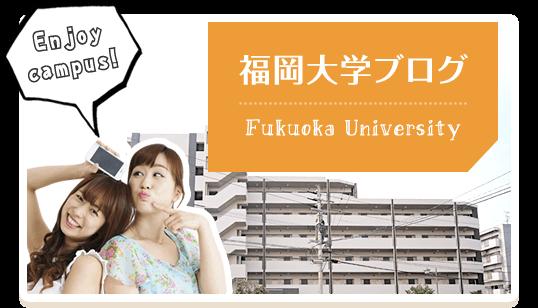 福岡大学ブログ