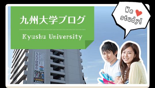 九州大学ブログ