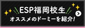 ESP オススメのド―ミーを紹介!
