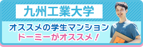 九州工業大学 オススメの学生マンションド―ミーがオススメ!