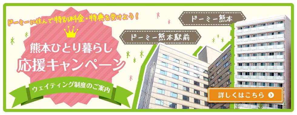 熊本ひとり暮らし応援キャンペーン