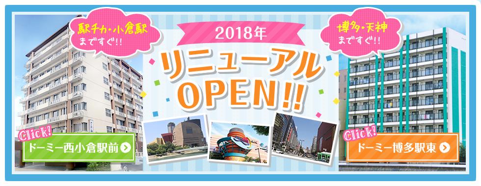 2018年リニューアルオープン!
