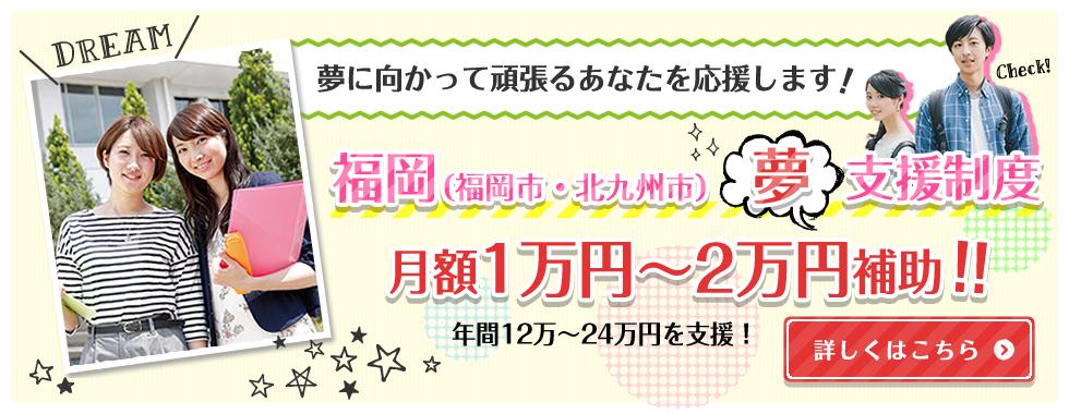福岡夢支援制度 月額1万円~2万円補助!!