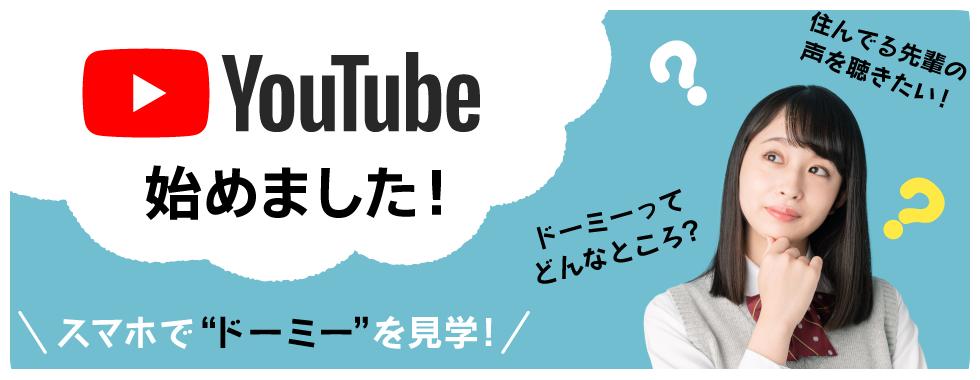 YouTtube始めました!
