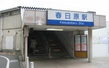南福岡 001