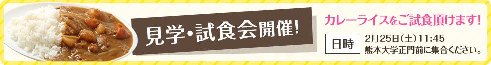 ドーミー熊本カレー試食会開催中