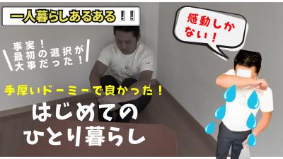 はじめての ひとり暮らし (1)