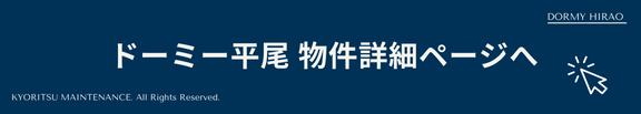 共立九州様用申込ボタンのコピー (2)